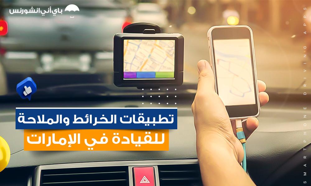 تطبيقات الخرائط والملاحة للقيادة في الإمارات