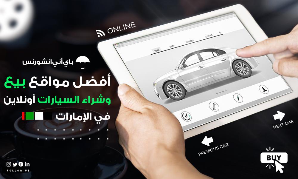 أفضل مواقع بيع وشراء السيارات في الإمارات