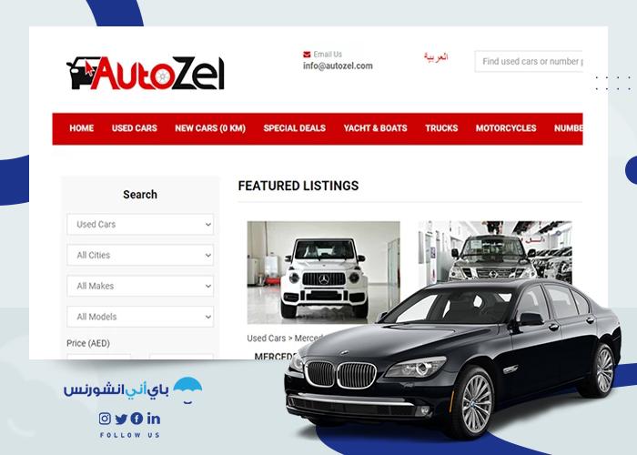 بيع وشراء السيارات الحديثة والمستعملة في الإمارات