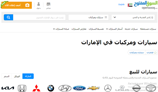 يقدم الموقع أيضًا خدمات أسعار السيارات حسب أنواعها، بين المتوسط والأعلى والأدنى