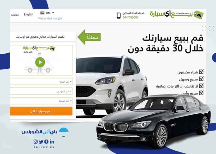 موقع بيع أي سيارة للسيارات الجديدة والمستعملة