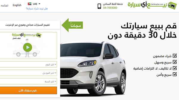 تستطيع من خلال موقع بيع أي سيارة الحصول على صفقة مبادلة السيارة
