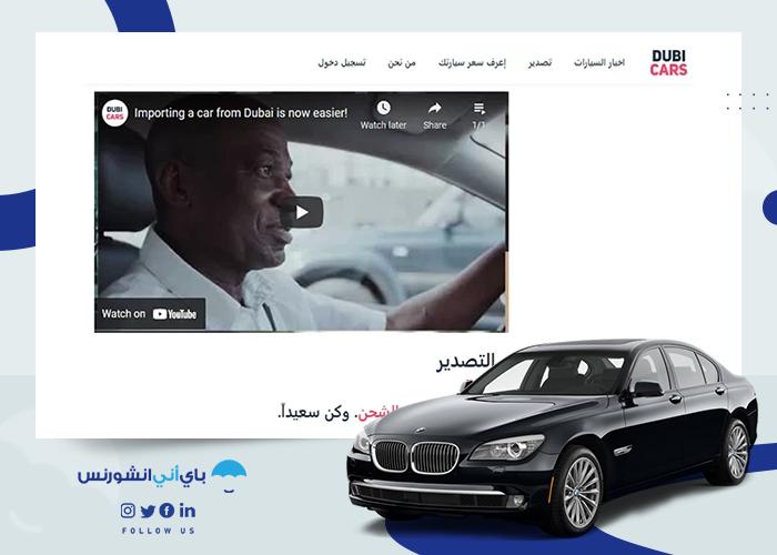 سيارات للبيع في الإمارات