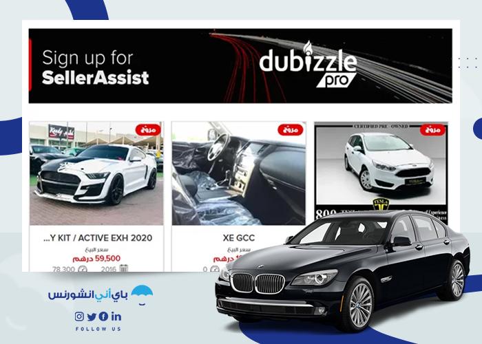 موقع دوبيزل لبيع وشراء السيارات