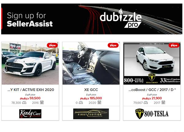 يضم موقع دوبيزل نحو أكثر من 62800 سيارة معروضة للبيع