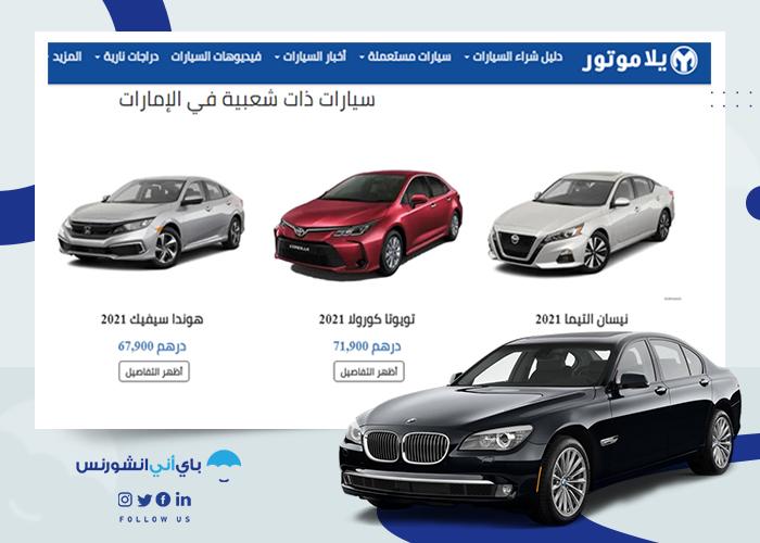 موقع يلا موتور سيارات للبيع