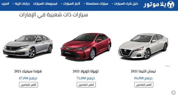 للموقع العديد من المزايا الخاصة والتي تجعله أحد أهم مواقع بيع وشراء السيارات