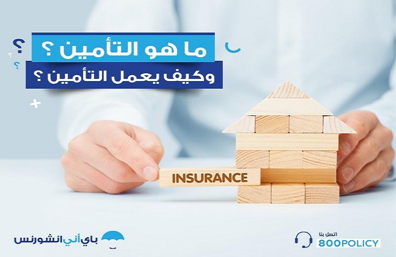 ما هو التأمين وكيف يعمل التأمين