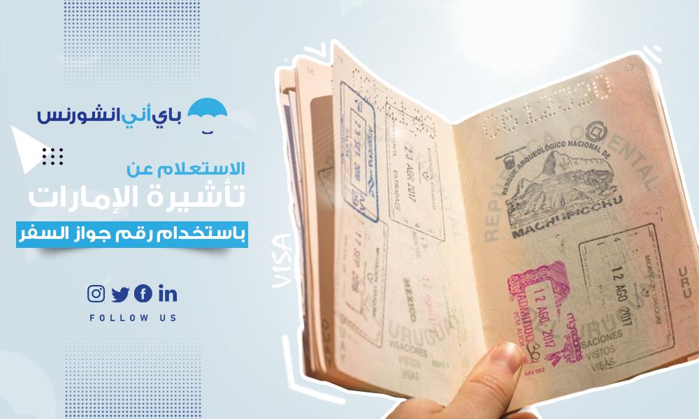 الاستعلام عن تأشيرة الإمارات