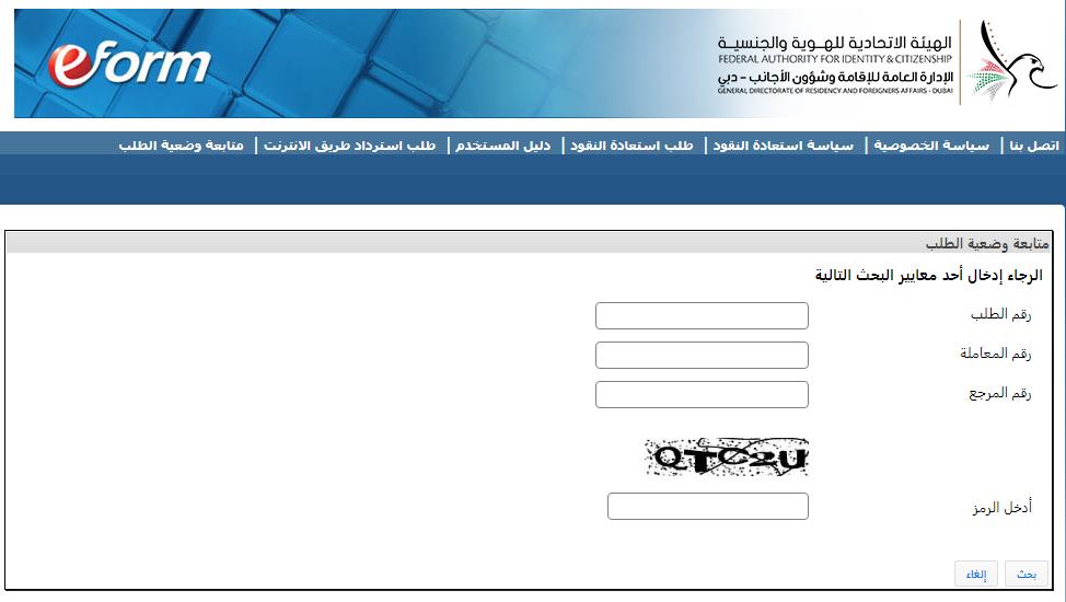 متابعة وضعية طلب تأشيرة الإمارات في دبي