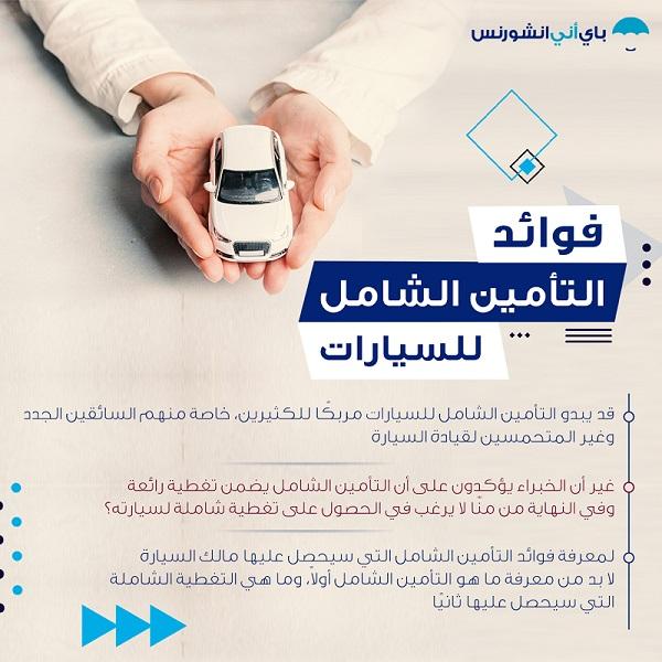 التأمين الشامل للسيارات