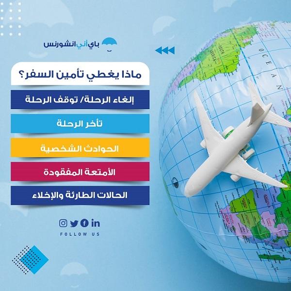 ماذا يغطي تأمين السفر؟