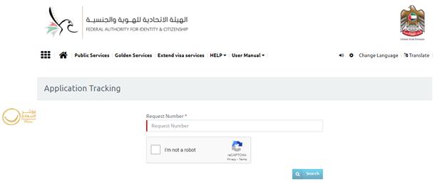 Follow up on the UAE visa application