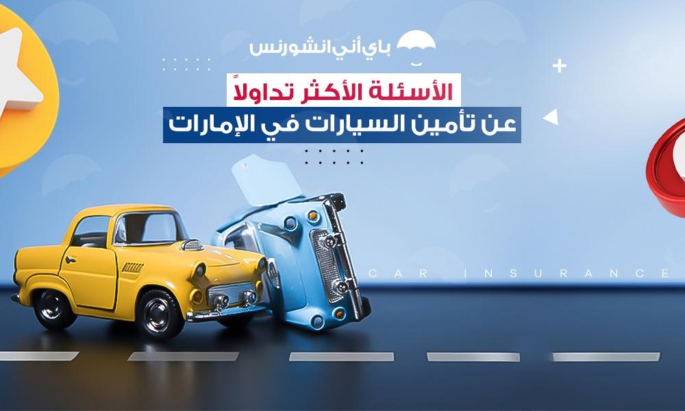 أسئلة متداولة عن تأمين السيارات في الإمارات