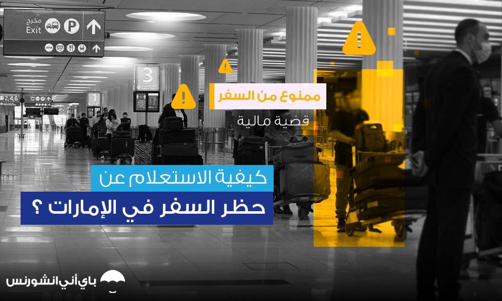 الاستعلام عن حظر السفر في الإمارات