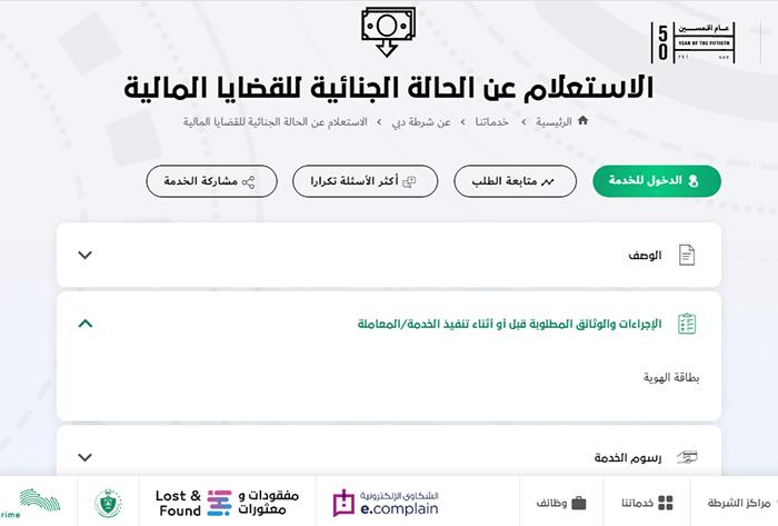 الاستعلام عن منع السفر في دبي