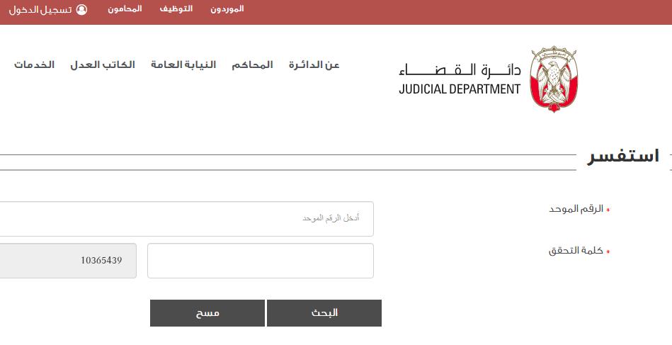 الاستعلام عن منع السفر في أو ظبي