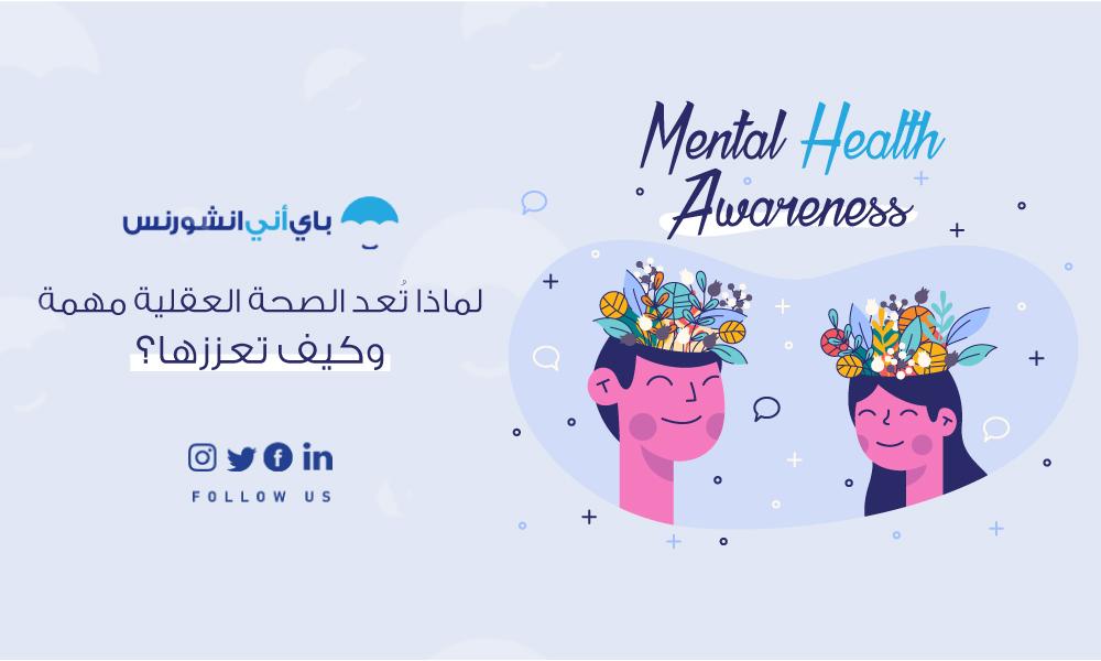 ما هي الصحة العقلية وكيف تعززها