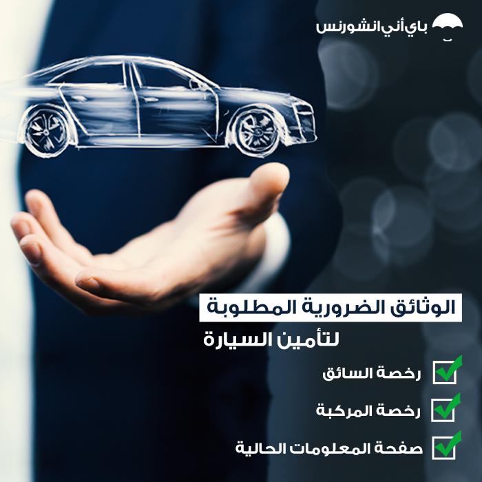 الوثائق المطلوبة لتأمين السيارة في دبي