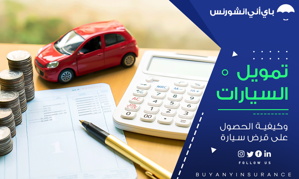 تمويل السيارات والحصول على قرض سيارة