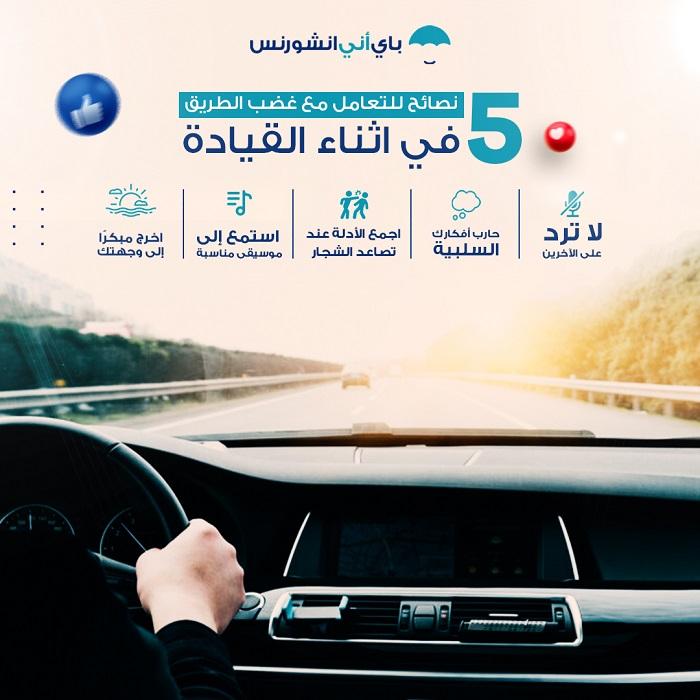 نصائح مهمة للتعامل مع غضب الطريق في أثناء القيادة