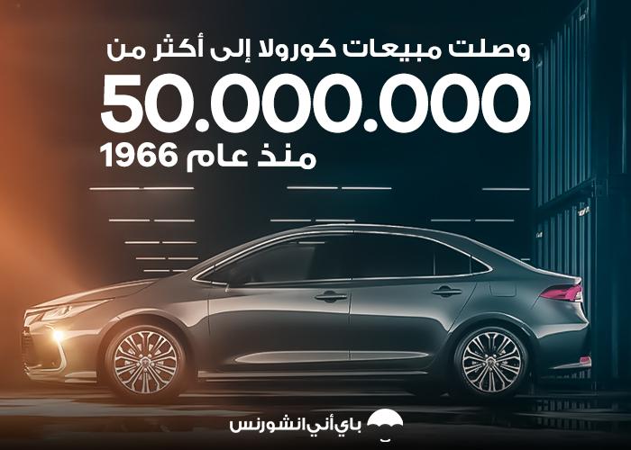 مبيعات تويوتا كورولا فاقت 50 مليون سيارة