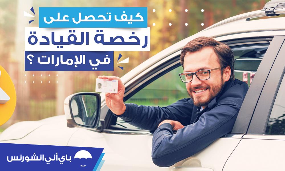 الحصول على رخصة قيادة السيارة في الإمارات
